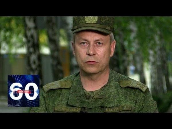 Басурин: Киев воюет на Донбассе АМЕРИКАНСКИМ оружием! 60 минут от 17.05.18