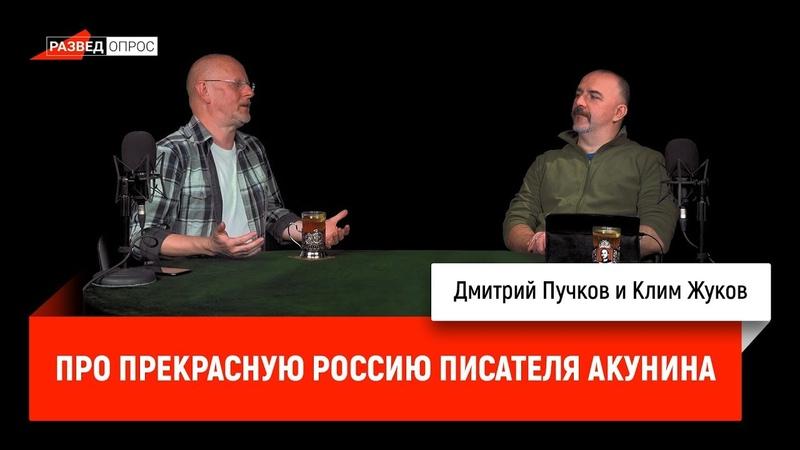 Клим Жуков про прекрасную Россию писателя Акунина » Freewka.com - Смотреть онлайн в хорощем качестве