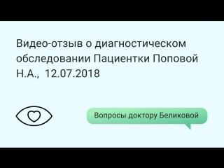 Видео-отзыв о диагностическом обследовании Пациентки Поповой Н.А.,
