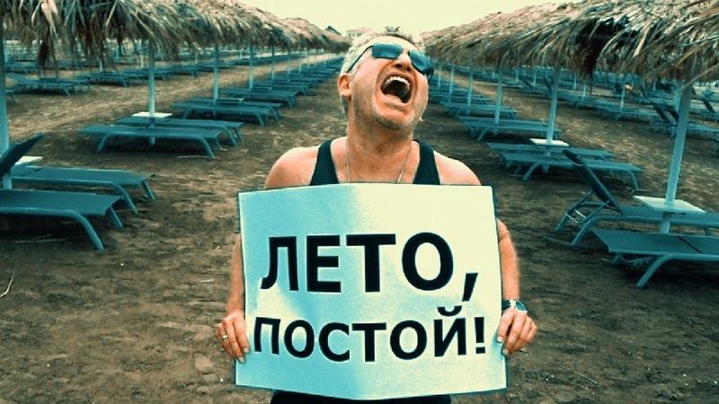 Леонид Агутин «Эсперанто» – Кончится лето (Виктор Цой. Кавер-версия)