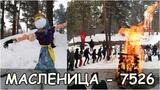 Масленица - праздник Встречи Весны в общине Сварожич