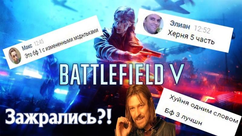 Обзор БЭТЫ Battlefield V - Гавно? Или мы просто зажрались?!