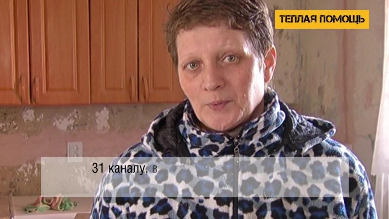 Благотворительный фонд 31 канала Теплая помощь и неравнодушные зрители поменяли старую проводку в доме Гимадеевых