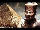 НАЙДЕНЫ НОВЫЕ ПИРАМИДЫ НОВЫЕ ЗАСЕКРЕЧЕННЫЕ АРТЕФАКТЫ ЕГИПТА