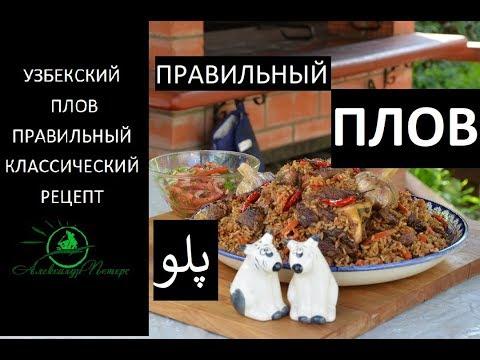 Как правильно приготовить узбекский плов. Классический рецепт. How to cook Uzbek pilaf correctly.