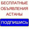БЕСПЛАТНЫЕ  ОБЪЯВЛЕНИЯ АСТАНА РЕКЛАМА АСТАНЫ