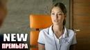 Премьера 2018 всех взорвала! СЕКРЕТ НЕПРИСТУПНОЙ КРАСАВИЦЫ Русские мелодрамы HD, фильмы новинки 2018