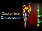 Oxxxymiron - Слово мэра ( караоке )