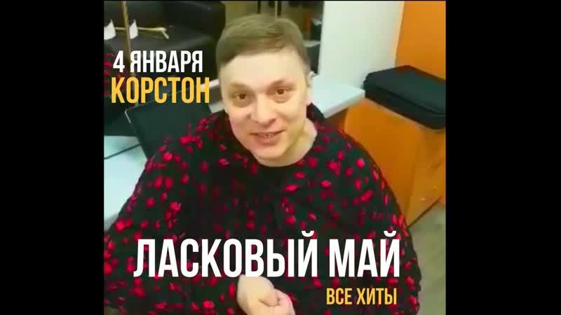 Андрей Разин и Ласковый Май 04.01.2019