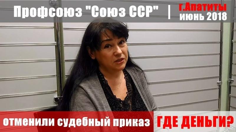 Приказ отменили Где деньги   Профсоюз Союз ССР   июнь 2018