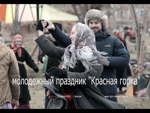 Красная горка. г. Кыштым. 2018