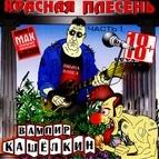 Красная Плесень альбом Вампир Кашелкин, Часть 1.