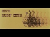 Лимонадный Джо (Чехословакия, 1964) пародия на вестерн, дубляж без вставок закадрового пер
