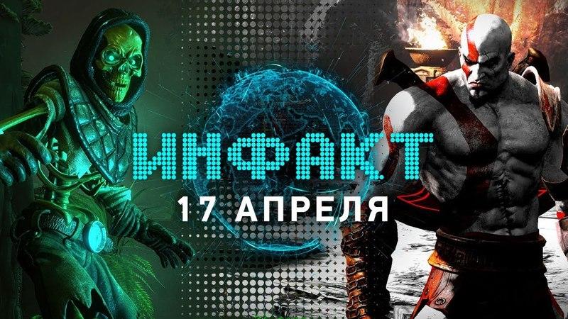 THQ Nordic не едет на E3, трейлер Underworld Ascendant, Terraria: Otherworld закрыта, о BioWare...