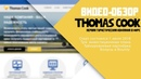 ОБЗОР ПРОЕКТА THOMAS COOK GROUP— первая в мире туристическая компания.