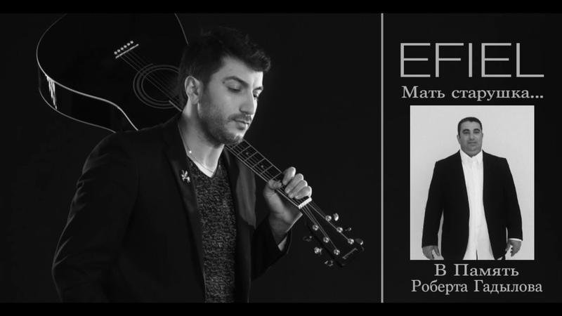 EFIEL ◣ Мать старушка ◥【 Acoustic Version 】
