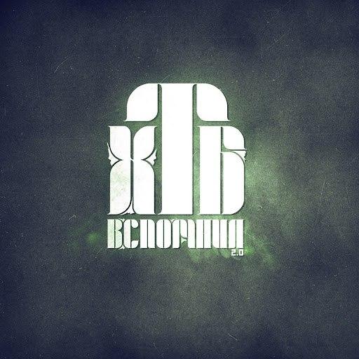 ХТБ альбом Вспомнил 2.0