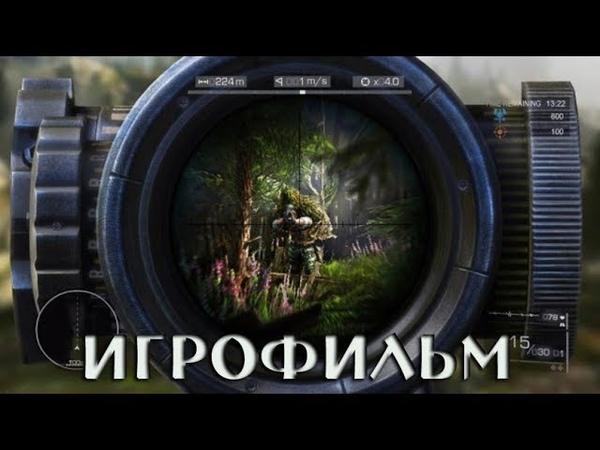 Sniper Ghost Warrior 2 [Игрофильм] Ultra, PC, RUS