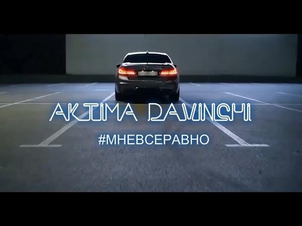 AKTIMA DAVINCHI - МНЕВСЕРАВНО