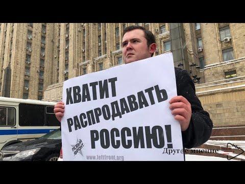Протест против передачи Курил