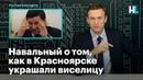 Навальный о том как в Красноярске украшали виселицу лампочками