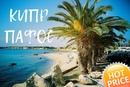Кипр, Пафос.️