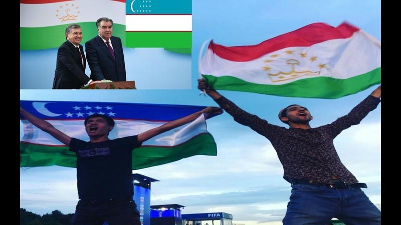 ♕ Шавкат Мирзиёев и Эмомали Рахмон. Таджики и Узбеки мы братья ♕
