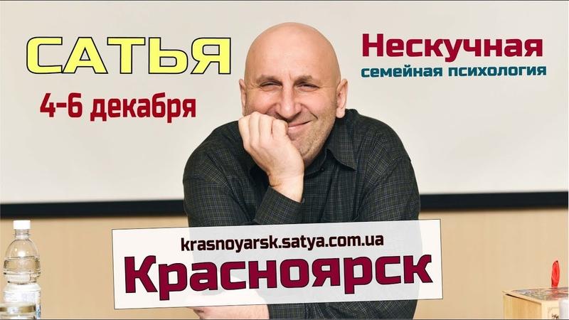 Сатья в Красноярске • 4-6 декабря 2018 с новым семинаром Нескучная семейная психология