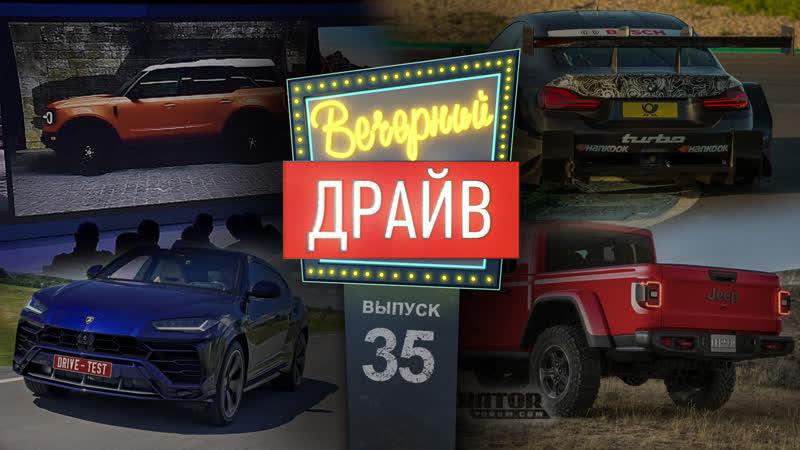 Вечерний Драйв 35 — пикап Jeep, новый Ford Bronco, моторы 2.0 в DTM и другие