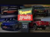 Вечерний Драйв #35  пикап Jeep, новый Ford Bronco, моторы 2.0 в DTM и другие