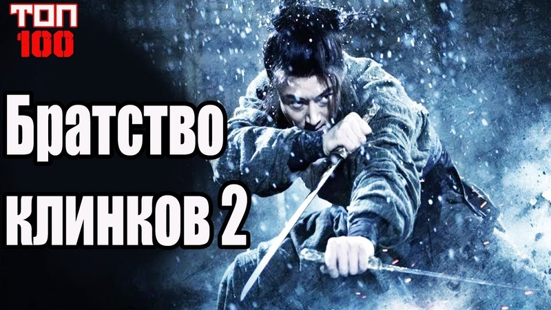 Братство клинков 2/Brotherhood of Blades 2(2017).ТОП-100. Трейлер
