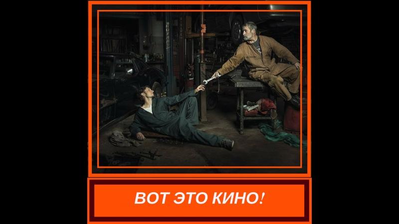 КУРЬЕР НА МЕРСЕДЕСЕ @ Русские комедии 2018