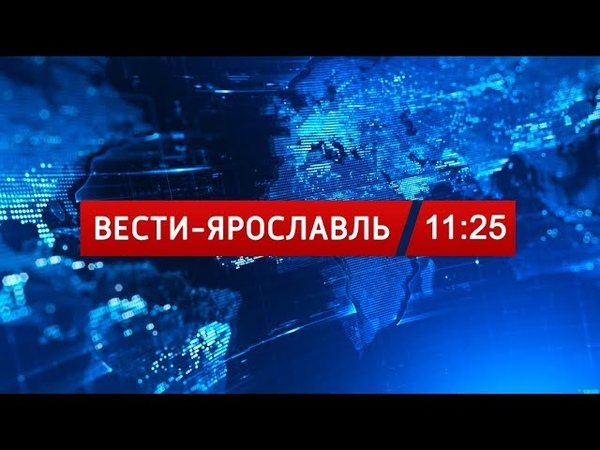 Вести-Ярославль от 02.11.18 11:25