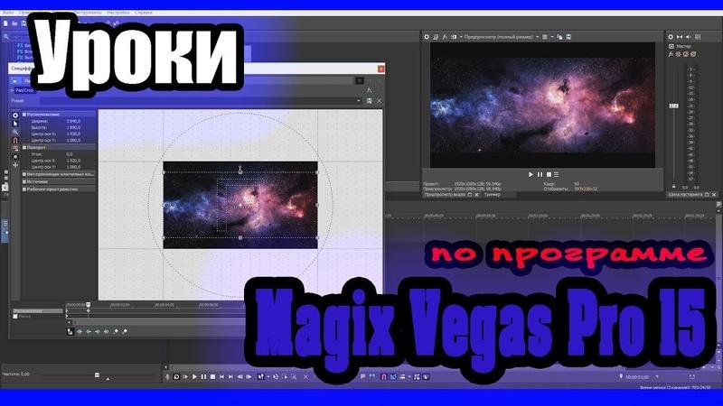 Magix Vegas Pro 15 Урок 3 Монтаж видео и рендер Sony Vegas Pro Сони Вегас Про 15 14 13
