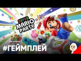 Nintendo Treehouse Live - E3 2018 - First Super Mario Party footage