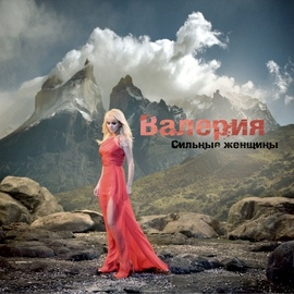 Валерия альбом Сильные женщины