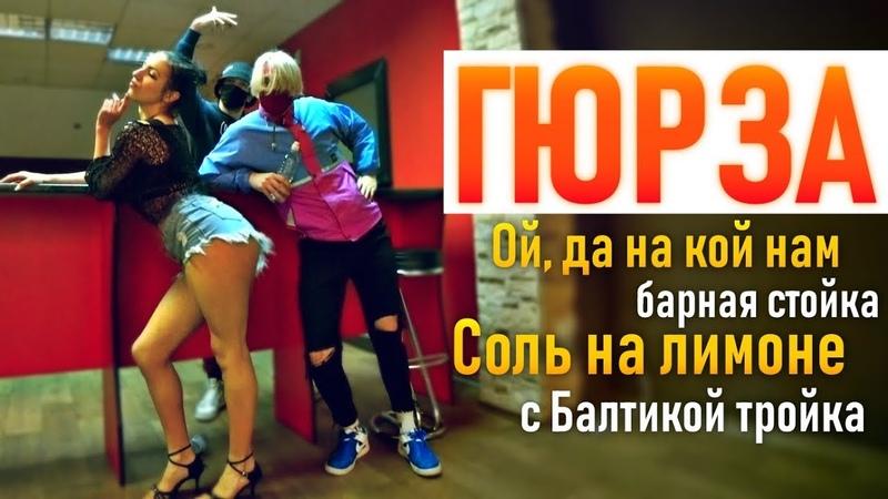 Гюрза Лиранов   DANCINGDUDE   Соль на лимоне Балтика тройка   хит 2019