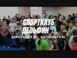 2 Этап Кубка Спортклуба Дельфин 16.02.2019 - Спортклуб Дельфин г.Тамбов