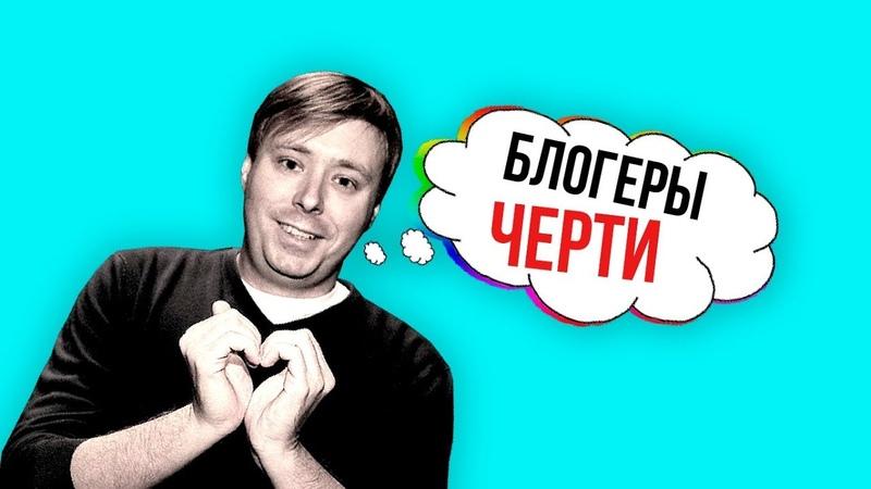 МАСЛЯКОВ ПРОТИВ БЛОГЕРОВ/ Зачем АМИК блочит видео
