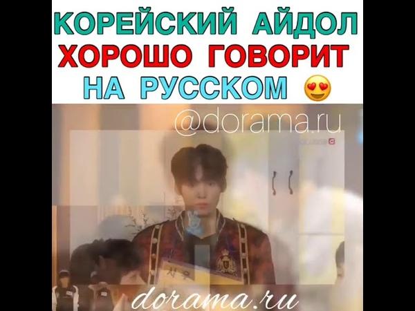 Корейский айдол хорошо говорит на русском 😍