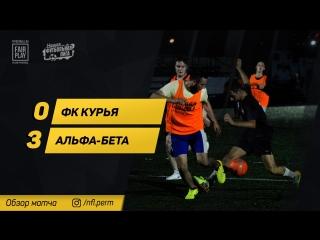 Обзор матча ФК Курья - Альфа-Бета | Летний Чемпионат НФЛ | 13 августа