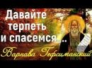 Простите и простится вам! Великие русские старцы - Из духовных поучений старца Варнавы