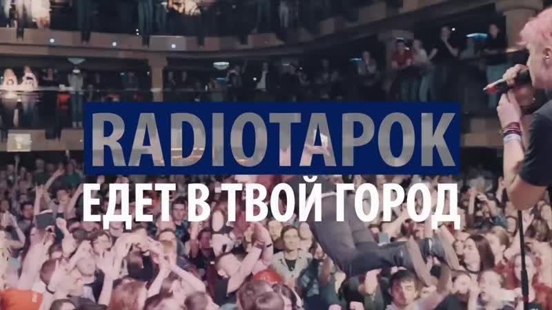 Песня в стиле Кино _ В.Цой _ RADIO TAPOK - Последняя песня _ ИЗИРОК