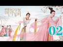 萌妃驾到 02丨Mengfei Comes Across 02 主演:金晨 Gina 汪东城 Jiro Wang