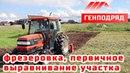 Подготовка участка с строительству Фрезеровка грунта Выравнивание участка ГЕНПОДРЯД