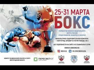 Первенство ЮФО по боксу среди юниоров и юниорок 17-18 лет, среди девочек 13-14 лет. 5 день. г. Волгоград.