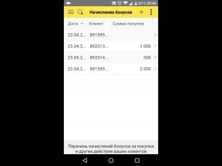 Мобильное приложение Бонусная система
