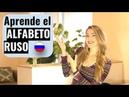 EL ALFABETO RUSO | Con FRASES de Uso Común | RUSO CON LIZA |