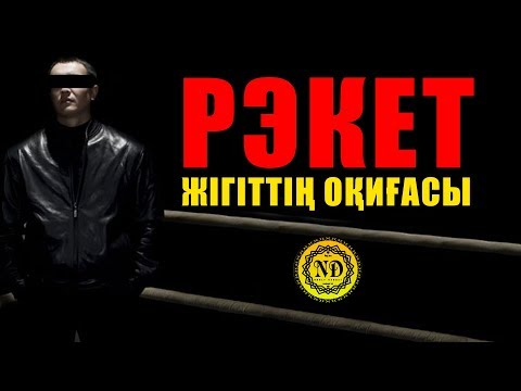 Рэкет жігіттің оқиғасы / ұстаз Абдуғаппар Сманов