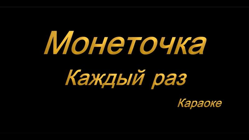Монеточка - Каждый раз (караоке)